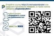 Проверьте свой статус застрахованности в ОСМС - «SaqtandyryBot»