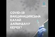 COVID-19 вакцинациясына қалай дайындалу керек?
