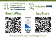 Проверьте статус застрахованности в приложении Qoldau 24/7