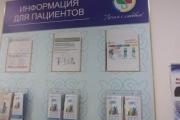 Информационный стенд для населения о Переписи населения 2021